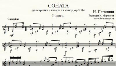 аве мария каччини ноты для скрипки